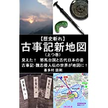 Kojiki Shinchizu: Rekishikire Kojiki Visual Map (Kindle Book) (Japanese Edition)