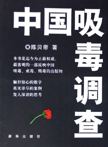 j- Chinese drug investigation / Chenbei Di forward / Xinhua Publishing House(Chinese Edition)
