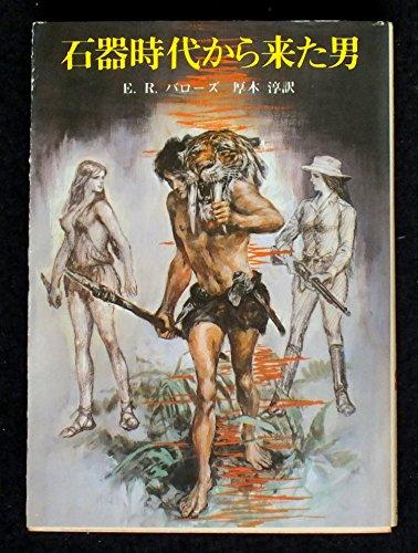 石器時代から来た男 (創元推理文庫 601-26)