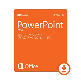 amazon co jp microsoft powerpoint 2016 最新 永続版 オンライン