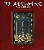 img - for Furi  meisun no subete : Sono rekishi sho  cho   himitsu book / textbook / text book