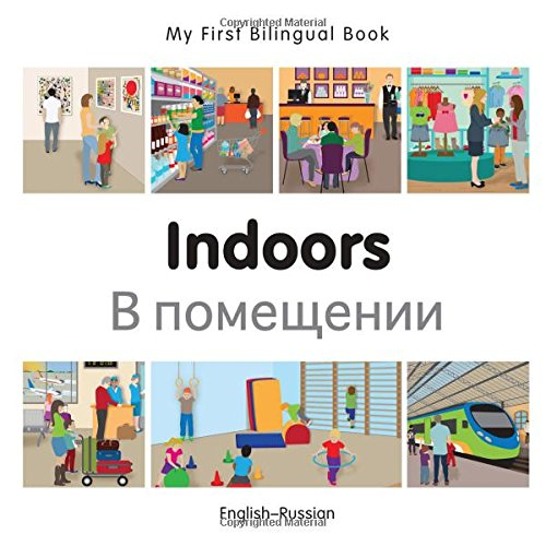 My First Bilingual Book–Indoors (English–Russian) (Russian and English Edition)