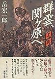 Murakumo, to Sekigahara <AL> (1994) ISBN: 4104005010 [Japanese Import]