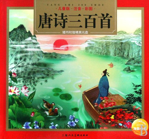 three-hundred-poems-in-tang-dynasty-with-colored-illustration-and-pinyin-for-children-cd-chinese-edi