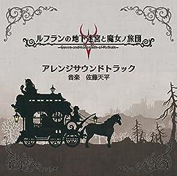 ルフランの地下迷宮と魔女ノ旅団アレンジサウンドトラック