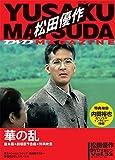 松田優作DVDマガジン(32) 2016年 8/16 号