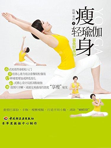 瘦身轻瑜伽 (Chinese Edition)