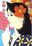 京都・浜名湖殺人事件 (角川文庫)