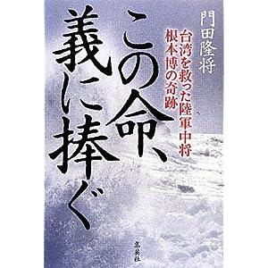 この命、義に捧ぐ~台湾を救った陸軍中将根本博の奇跡~