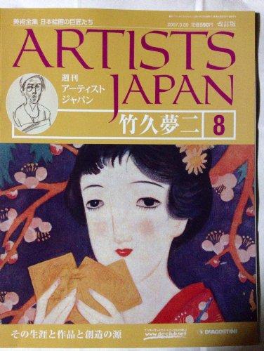 週刊アーティストジャパン 改訂版 8 竹久夢二 (ARTISTS JAPAN) (週刊アーティストジャパン)