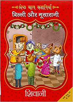 Billi Aur Moosarani (Hindi Edition)