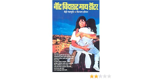 Not Without My Daughter Marathi Book Pdf Download