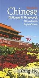 Mandarin Chinese Dictionary & Phrasebook: Chinese-English/English-Chinese (Hippocrene Dictionary and Phrasebook)