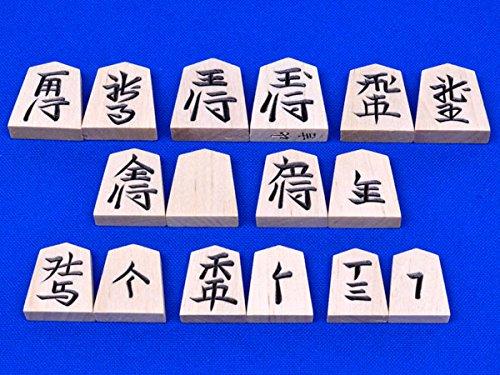 略字の彫り字の将棋駒■将棋駒 木製新槙彫り駒