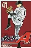 ダイヤのA(41) (講談社コミックス)