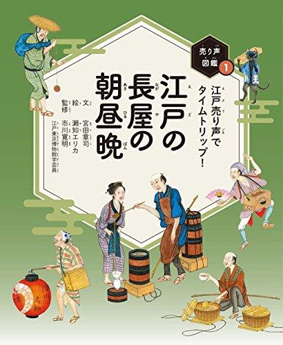 江戸の長屋の朝昼晩 (売り声図鑑)