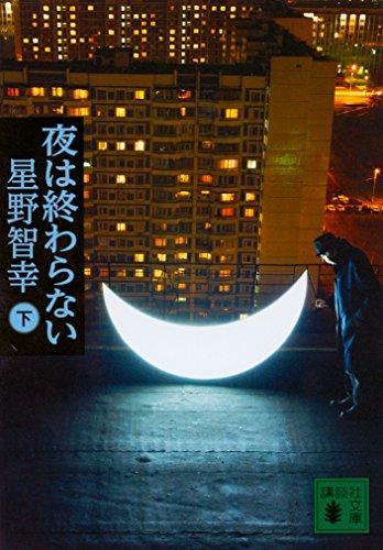 夜は終わらない(下) (講談社文庫)