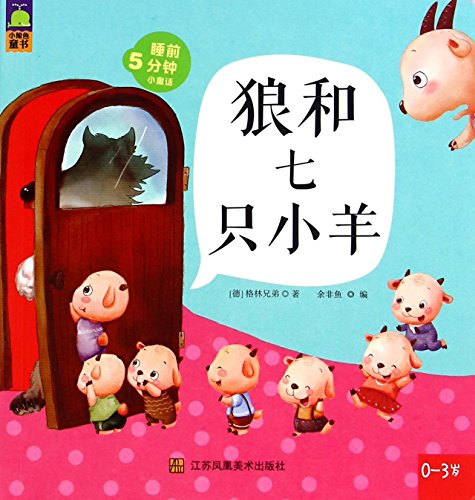 The Wolf and the Seven Little Kids (Chinese Edition)