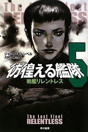 彷徨える艦隊〈5〉戦艦リレントレス (ハヤカワ文庫SF)