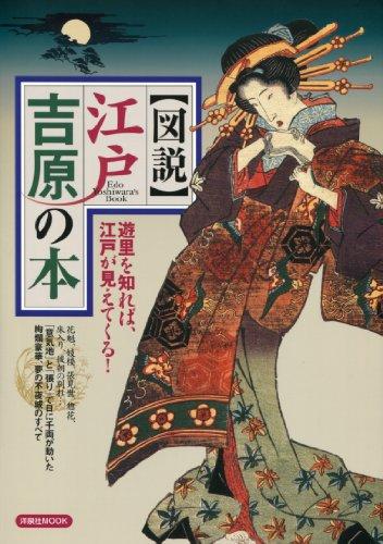 図説 江戸吉原の本 (洋泉社MOOK)