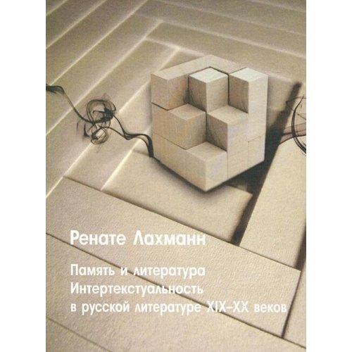Pamiat' i Literatura: Intertekstual'nost' v Russkoi Literature XIX-XX Vekov PDF