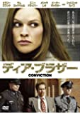 ディア・ブラザー [DVD]