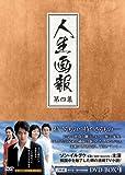 [DVD]人生画報 DVD-BOX4