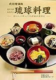 私たちが伝えたい 琉球料理本 - おいしく作ってわが家の食卓に - 【改訂増補版】