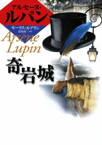 Castle rock formations (KAISEISHA Paperback - Arsene Lupin series) (1987) ISBN: 4036514202 [Japanese Import]