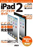 iPad 2 Perfect Guide (2011) ISBN: 4048704427 [Japanese Import]