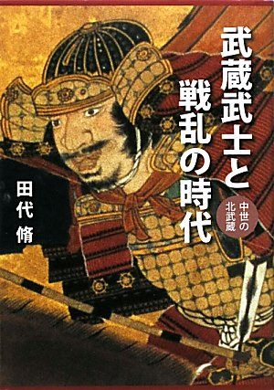 武蔵武士と戦乱の時代―中世の北武蔵