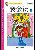 幼儿初始阅读识字系列·我会读2(电子书)