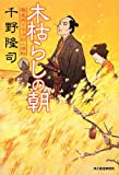 木枯らしの朝 蕎麦売り平次郎人情帖 (時代小説文庫)