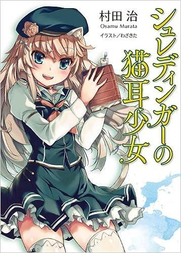 シュレディンガーの猫耳少女 (HJ文庫) | 村田治, わざきた |本 | 通販 | Amazon