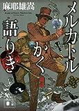 メルカトルかく語りき (講談社文庫)