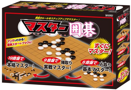 Master Japanese Board Game GO by Beverly