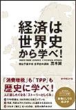「経済は世界史から学べ」茂木 誠