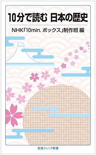 10分で読む 日本の歴史 岩波ジュニア新書 / NHK「10min.ボックス」制作班