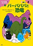 バーバパパのコミックえほん6 バーバパパと恐竜 (バーバパパえほん)