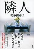Rinjin [Japanese Edition]
