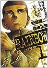 RAINBOW -二舎六房の七人- 第1巻