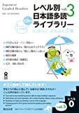 Japanese Graded Readers: Level 0 Vol.3 (5 Books and Audio Cd) (Japanese Edition)