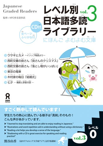Download Japanese Graded Readers: Level 0, Vol. 3 w/ Audio CD pdf epub