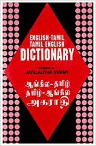English Tamil And Tamil English Dictionary Jayalalitha Swamy 9788176500463 Amazon Com Books