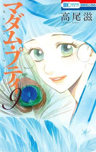 マダム・プティ 9 (花とゆめCOMICS)