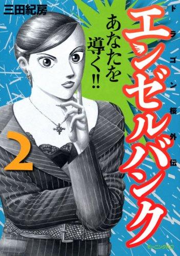 エンゼルバンク ドラゴン桜外伝(2) (モーニング KC)