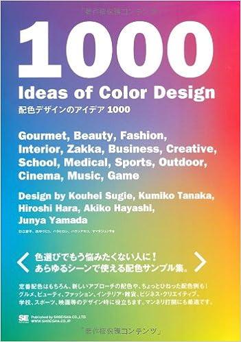 配色デザインのアイデア1000 | ...