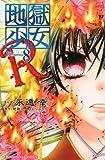 地獄少女R(8) (講談社コミックスなかよし)