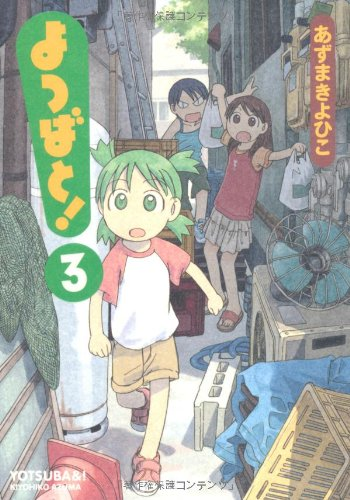 Yotsuba&! Vol. 3 (Yotsubato!) (in Japanese) ebook