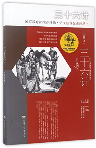 Thirty-Six Stratagems (Color Drawings Edition) (Chinese Edition)